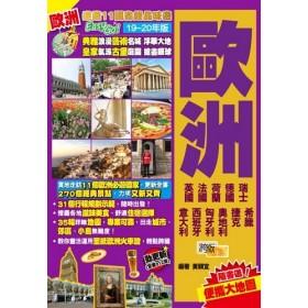遨遊11國省錢品味遊Easy GO!歐洲(2019-20年版)