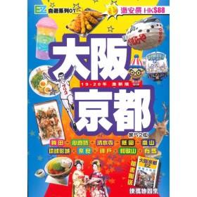 大阪京都(2019-20激新版)