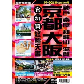 京都大阪食玩買終極天書(2019-20年版)