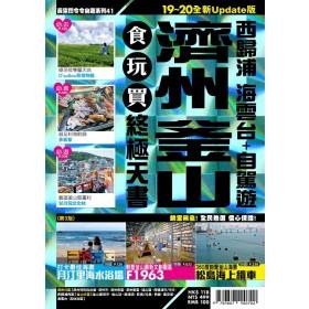 濟州釜山食玩買終極天書(2019-20年版)