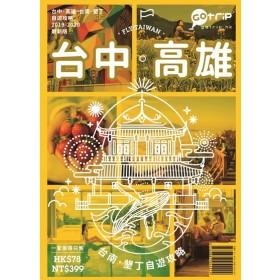 台中·高雄·台南·墾丁自遊攻略(2019-20年版)