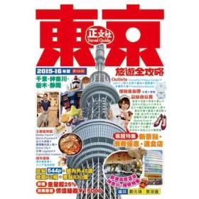東京旅遊全攻略(2015-16年版)第59刷