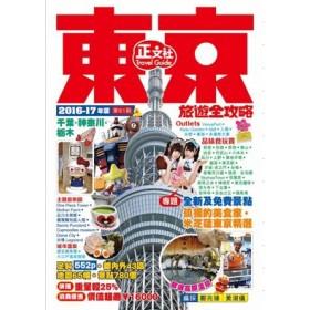 東京旅遊全攻略(2016-17年版)第61刷