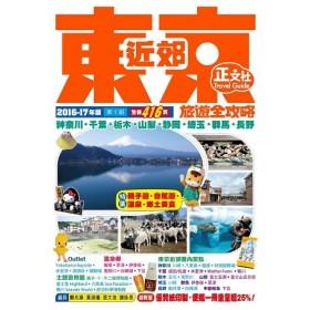 東京近郊旅遊全攻略(第1刷)
