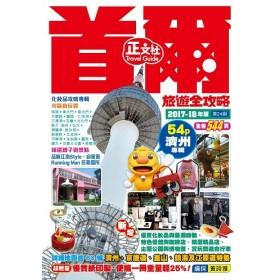 首爾旅遊全攻略(2017-18年版)(第24刷)