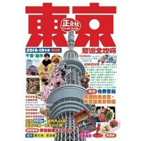 東京旅遊全攻略(2018-19年版)第66刷