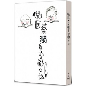 倪匡·蔡瀾看亦舒小說