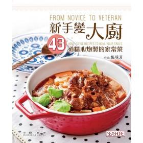 新手變大廚:43道精心炮製的家常菜