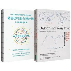做自己的生命設計師+你的專屬練習祕笈【生命設計力套書】