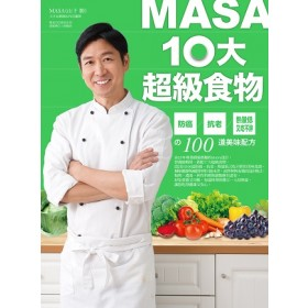 MASA十大超級食物:防癌、抗老、熱量低又吃不胖的100道美味配方