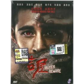 吉屋 (DVD)
