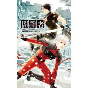 闇獵者05 遠古侵襲(完)