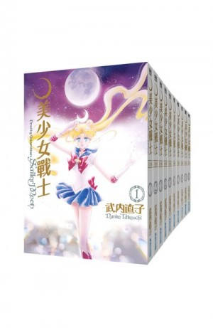 美少女戰士 完全版 全10冊 (1-10) 无海報