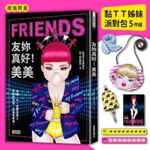 《友妳真好!美美》超值限量「黏TT姊妹派對包」5件組