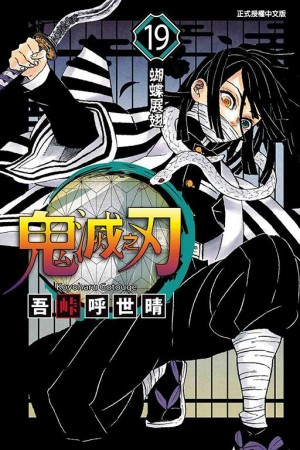 鬼滅之刃 19 (首刷限定版)