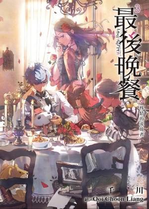 最後晚餐(03)移情的流放者 獨家限量作者簽名書