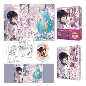 特殊傳說漫畫:學院篇03【珍藏特典組】