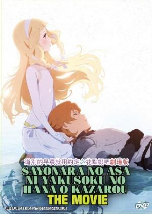 SAYONARA NO ASA NI YAKUSOKU MOVIE (DVD)