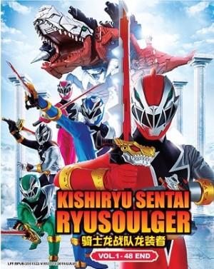 KISHIRYU SENTAI RYUSOULGER V1-48END 4DVD