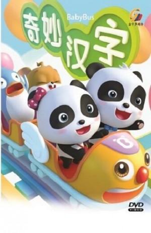 宝宝巴士之奇妙汉字第一季 BABYBUS (3DVD)