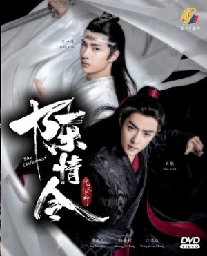 陈情令 THE UNTAMED (5DVD)