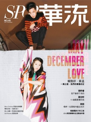 華流 12月號/2016 第45期-賴雅妍+黃遠