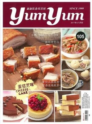 新新饮食双月刊 NO. 105