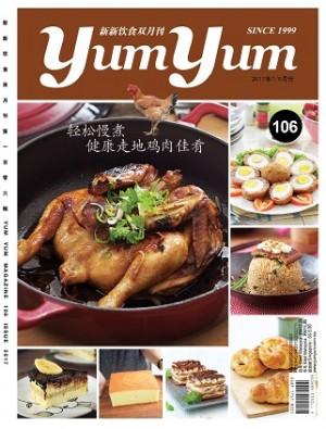 新新饮食双月刊 NO. 106