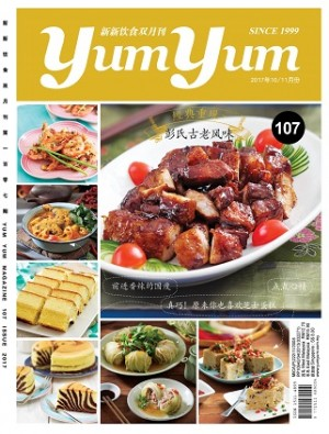 新新饮食双月刊 NO. 107