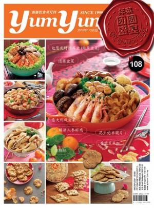新新饮食双月刊 NO. 108