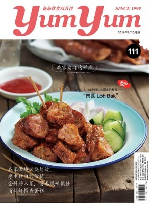 新新饮食双月刊 NO. 111
