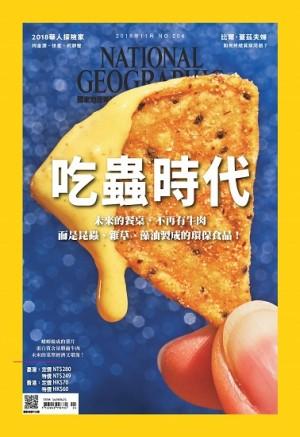 國家地理雜誌中文版 11月號/2018 第204期