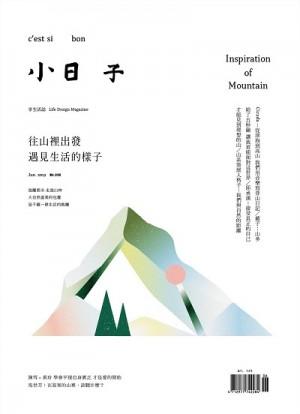 小日子享生活誌06月號/2019 第86期