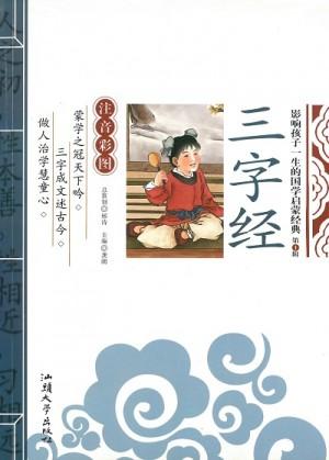 影响孩子一生的国学启蒙经典 第1辑:三字经(注音彩图版)