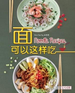 Noodle Recipes