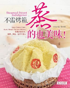 Steamed Sweet Indulgence
