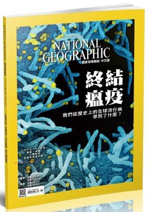 國家地理雜誌中文版 08月號/2020 第225期