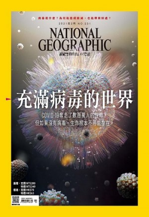 國家地理雜誌中文版 02月號/2021 第231期