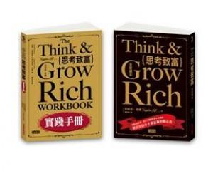 思考致富實踐版套書