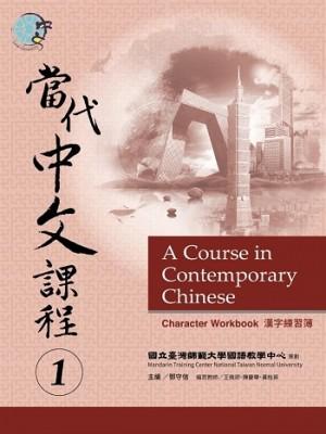 當代中文課程1漢字練習簿