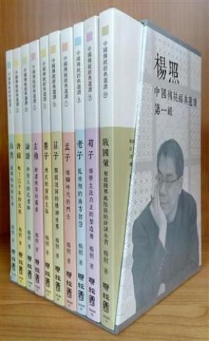 楊照選讀:中國傳統經典(尚書、詩經、左傳、論語、墨子、莊子、孟子、老子、荀子、戰國策)一套十冊