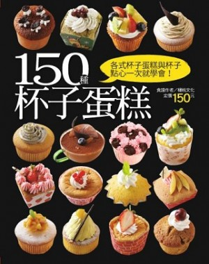 150 種杯子蛋糕