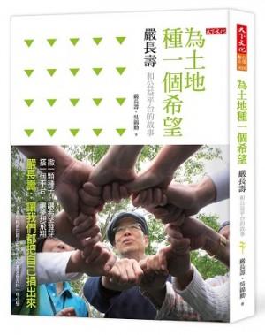 為土地種一個希望:嚴長壽和公益平台的故事(新版)