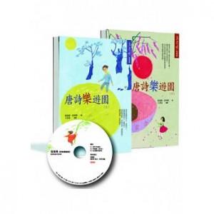 唐詩樂遊園(套書,限量附CD)