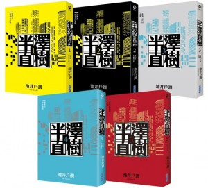 半澤直樹系列套書(1-5集)