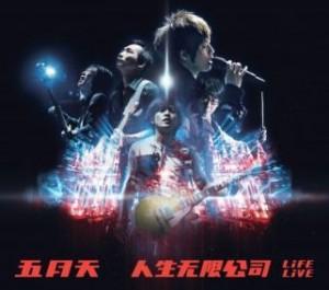 人生无限公司 LIFE LIVE -五月天 (3CD)