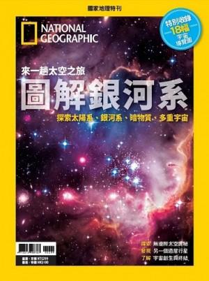國家地理特刊:圖解銀河系