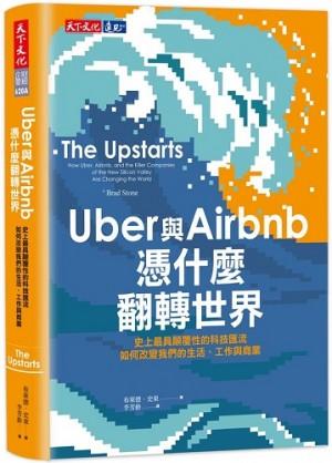 Uber與Airbnb憑什麼翻轉世界:史上最具顛覆性的科技匯流如何改變我們的生活、工作與商業(新版)