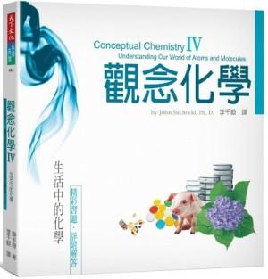 觀念化學IV:生活中的化學