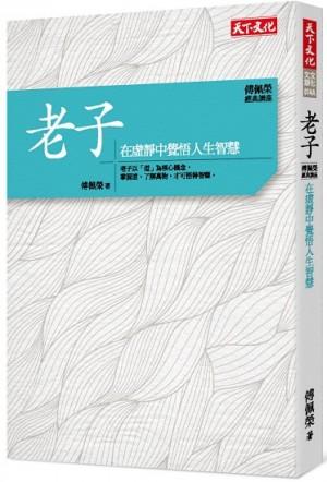 傅佩榮·經典講座 老子:在虛靜中覺悟人生智慧